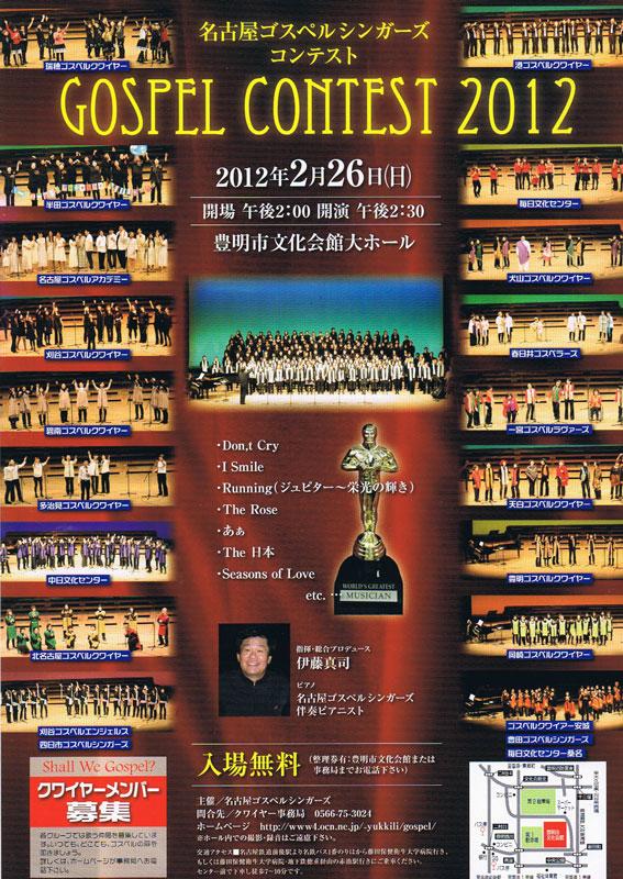名古屋ゴスペルシンガーズコンテスト2012