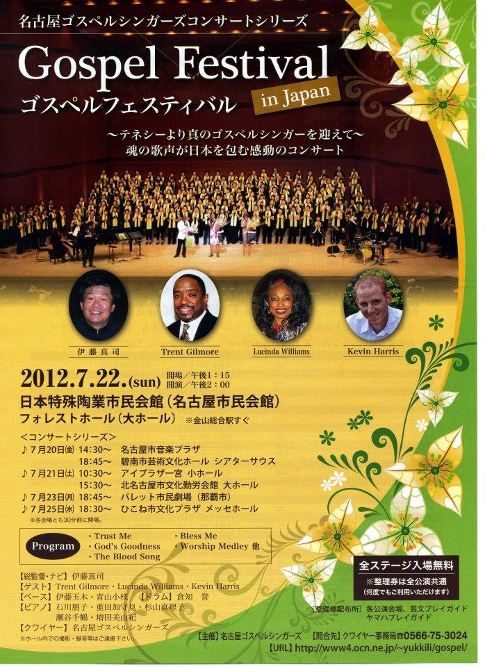 Gospel Festival ゴスペルフェスティバル in JAPAN