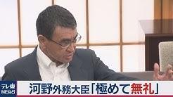 テレ東ニュース:河野外務大臣「極めて無礼」(ノーカット)