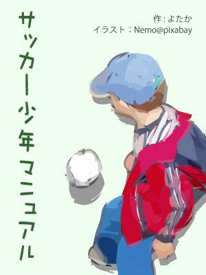 サッカー少年マニュアル